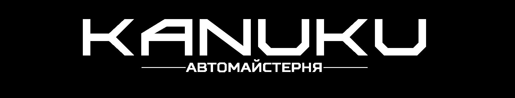 "Автомайстерня ""KANUKU"""
